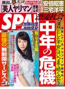 週刊SPA! 2016/8/30号