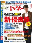 日経マネー2016年10月号