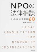 NPOの法律相談 知っておきたい基礎知識60