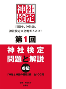 【全1-4セット】神社検定 問題と解説(扶桑社BOOKS)