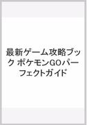 最新ゲーム攻略ブックポケモンGOパーフェクトガイド