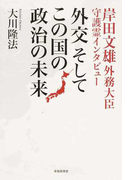 外交そしてこの国の政治の未来 岸田文雄外務大臣守護霊インタビュー
