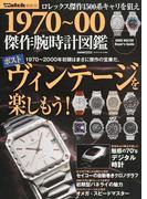 1970〜00傑作腕時計図鑑 ポストヴィンテージを楽しもう!