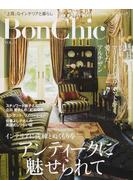Bon Chic 美しい暮らしと住まいの情報誌 VOL.14 インテリアに洗練とぬくもりをアンティークに魅せられて