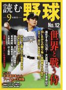 読む野球 9回勝負 No.12 世界と戦う侍