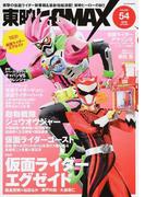 東映ヒーローMAX VOLUME54(2016AUTUMN) 新番組『仮面ライダーエグゼイド』登場!『動物戦隊ジュウオウジャー』『仮面ライダーゴースト』『ドライブサーガ』ほか