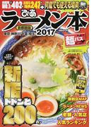 ぴあラーメン本 首都圏版 2017