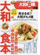 大和食本ぴあ 大和市全域のおいしいお店156軒!