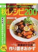 秋レシピ200 2016