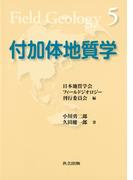 付加体地質学(フィールドジオロジー5)