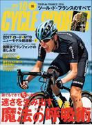 CYCLE SPORTS (サイクルスポーツ) 2016年 10月号
