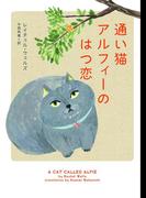 通い猫アルフィーのはつ恋(ハーパーBOOKS)