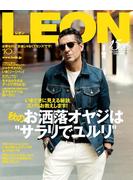 LEON 2016年10月号
