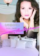 七年目のキス【ハーレクイン文庫版】(ハーレクイン文庫)