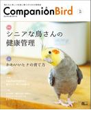 コンパニオンバード No.25