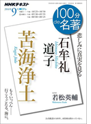 NHK 100分 de 名著 石牟礼道子 『苦海浄土』2016年9月