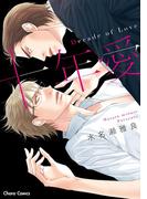 十年愛-Decade of Love-【SS付き電子限定版】(Chara comics)