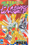 新武者ガンダム 七人の超将軍(2)