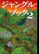 ジャングル・ブック2(角川文庫)