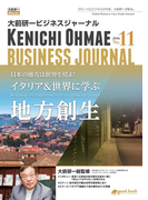 大前研一ビジネスジャーナル No.11(日本の地方は世界を見よ!イタリア&世界に学ぶ地方創生)