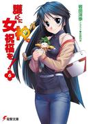 護くんに女神の祝福を!(6)(電撃文庫)