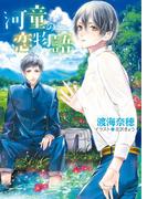 河童の恋物語【SS付き電子限定版】(キャラ文庫)