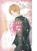 Pure Love Seasons 2 桜~春・出会い~(フラワーコミックススペシャル)