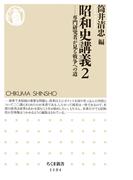 昭和史講義2 ──専門研究者が見る戦争への道(ちくま新書)