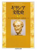 ギリシア文化史5(ちくま学芸文庫)