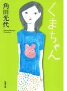 くまちゃん(新潮文庫)(新潮文庫)