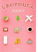 しあわせのねだん(新潮文庫)(新潮文庫)