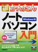今すぐ使えるかんたんノートパソコンWindows 10入門
