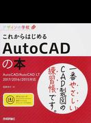 これからはじめるAutoCADの本 AutoCAD/AutoCAD LT 2017/2016/2015対応