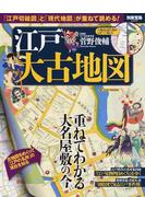江戸大古地図 「江戸切絵図」と「現代地図」が重ねて読める!