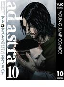 アド・アストラ ―スキピオとハンニバル― 10(ヤングジャンプコミックスDIGITAL)