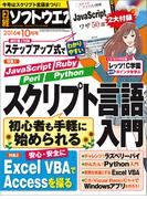 日経ソフトウエア2016年10月号(日経ソフトウエア)