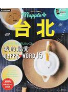 Mapple PLUS台北 コレが今、台北でしたいこと。