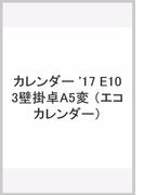 カレンダー '17 E103壁掛卓A5変