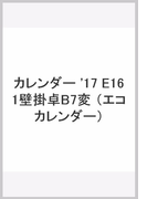 カレンダー '17 E161壁掛卓B7変