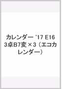 カレンダー '17 E163卓B7変×3