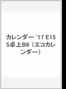 カレンダー '17 E155卓上B6