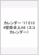 カレンダー '17 E134壁掛卓上A6