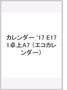 カレンダー '17 E171卓上A7