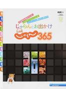 じゃらんとお出かけ北海道じゃらん365 北海道を遊びつくす、365の「したいこと」をギュギュっと集めた1冊です