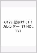 C129 NOLTYカレンダー壁掛け31