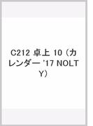 C212 NOLTYカレンダー卓上10