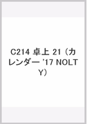 C214 NOLTYカレンダー卓上21