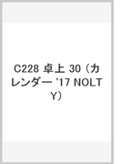C228 NOLTYカレンダー卓上30