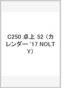 C250 NOLTYカレンダー卓上52