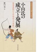 小山氏の成立と発展 軍事貴族から中世武士の本流へ